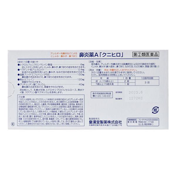 鼻炎薬A「クニヒロ」 48錠
