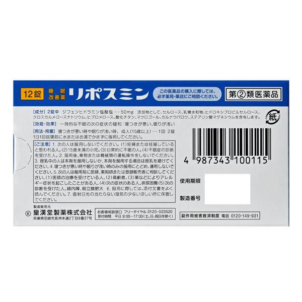 リポスミン (12錠入)