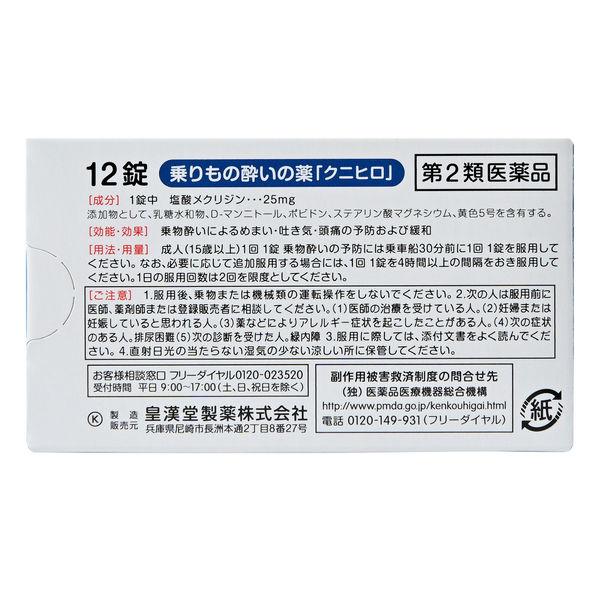 乗りもの酔いの薬「クニヒロ」 12錠
