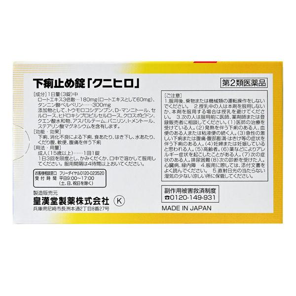下痢止め錠「クニヒロ」 12錠