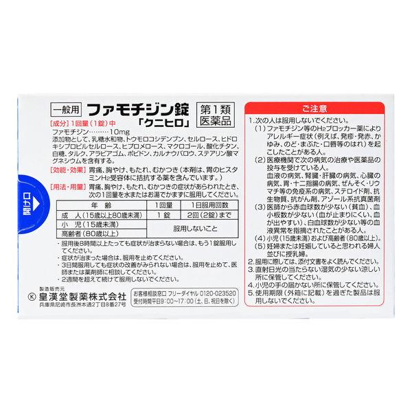ファモチジン錠「クニヒロ」 12錠