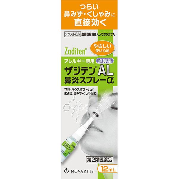 ザジテンAL鼻炎スプレーα 12ml
