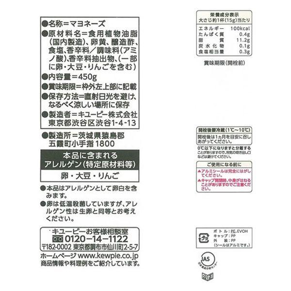 キユーピー マヨネーズ450g 2140