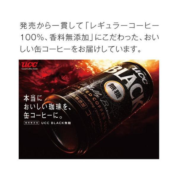 UCC ブラック・無糖 6缶