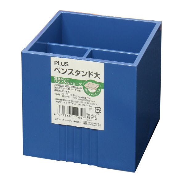 ペンスタンド ブルー(直送品)