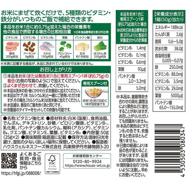 新玄 サプリ米【ビタミン・鉄分】 1箱