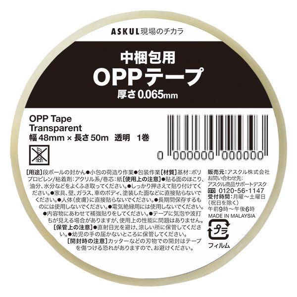 現場のチカラOPPテープ0.065mm厚