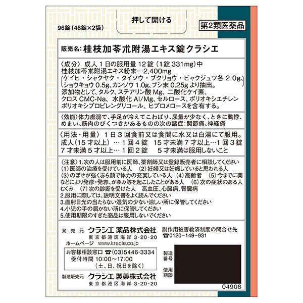桂枝加苓朮附湯エキス錠クラシエ 96錠入