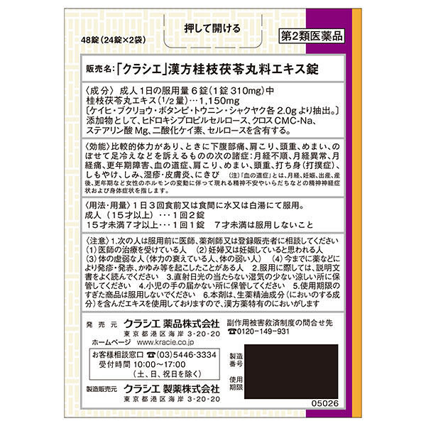 桂枝茯苓丸料エキス錠 48錠