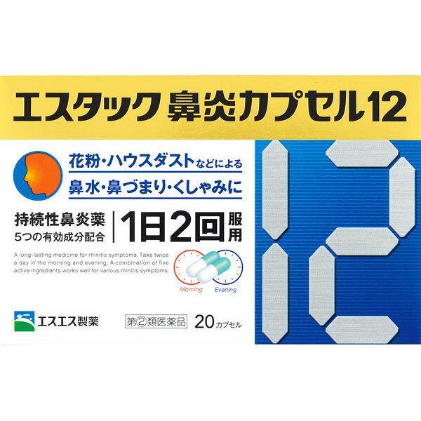エスタック鼻炎カプセル12 20C