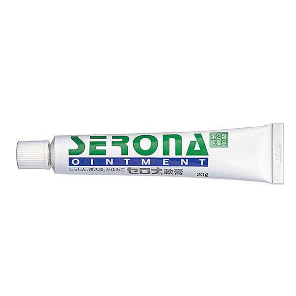 セロナ軟膏 20g
