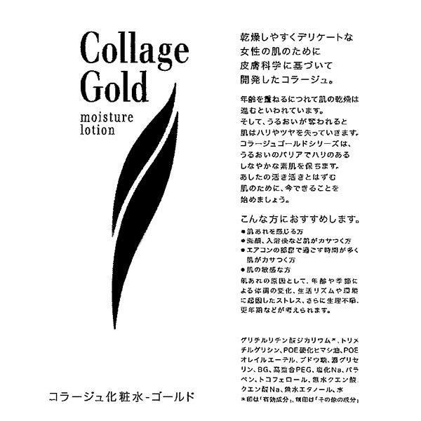 コラージュ化粧水ーゴールドS 100mL
