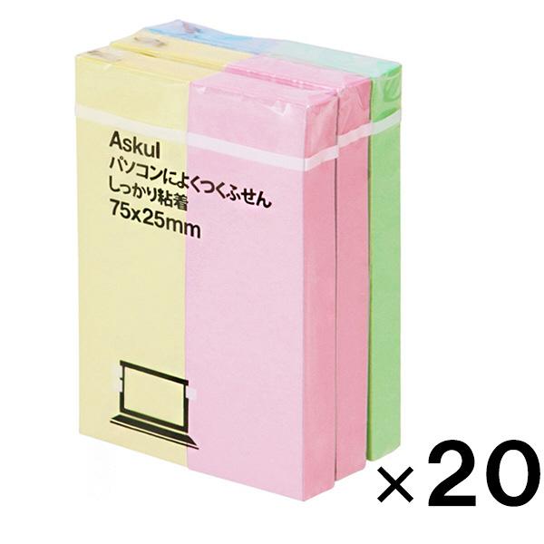 アスクル パソコンによくつくふせん しっかり粘着 75×25mm 120冊(6冊×20パック)