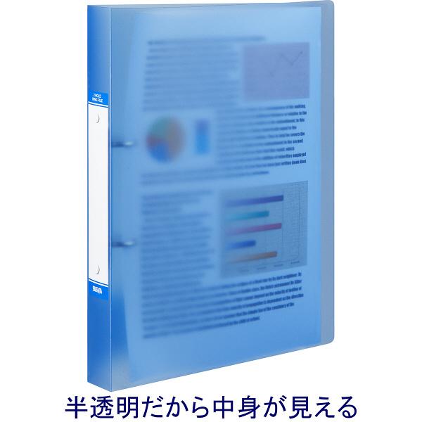 ハピラ リングファイル丸型2穴 A4タテ 背幅35mm 40冊 カラバリ ブルー