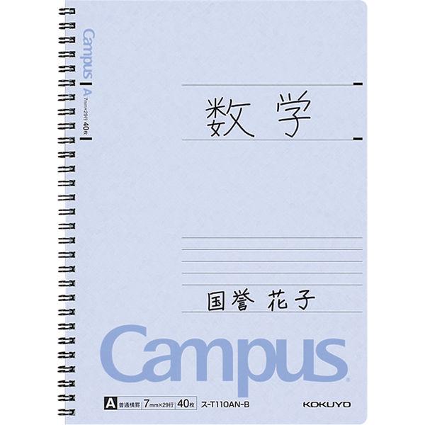 コクヨ キャンパスツインリングノート セミB5 40枚 青 ス-T110AN-B 1パック(10冊入)