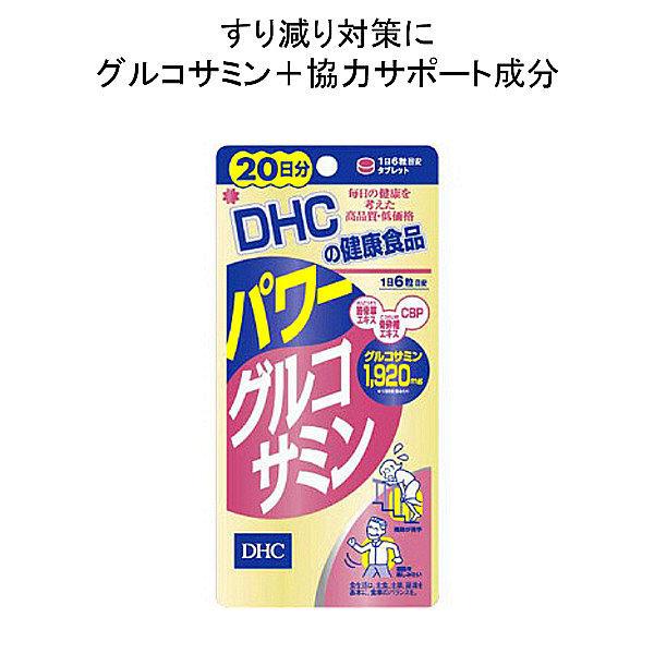 DHC パワーグルコサミン 20日分