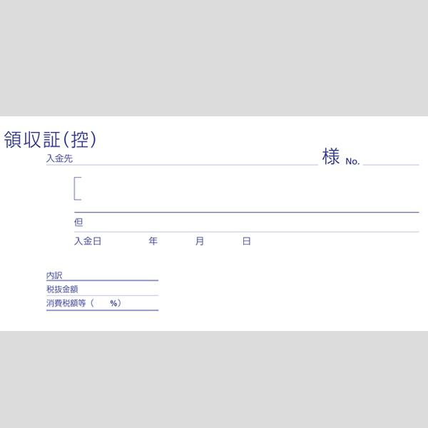 アスクル領収証(小切手判2色刷) 10冊