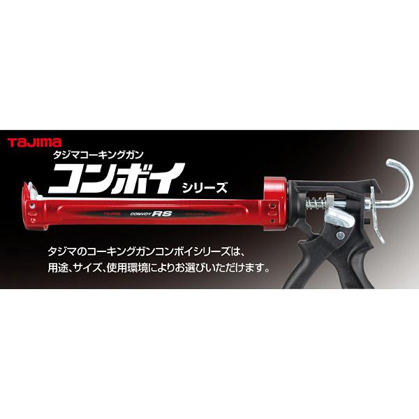 コーキングガン CNV-VS TJMデザイン