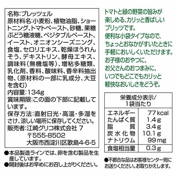 江崎グリコ トマトプリッツ<9袋>