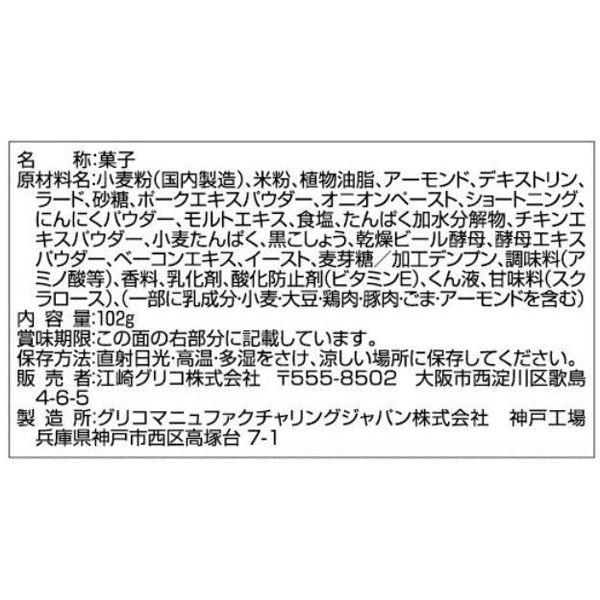 クラッツ ペッパーベーコン 17g×6袋