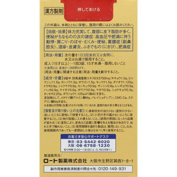 新・ロート防風通聖散錠Z 126錠入