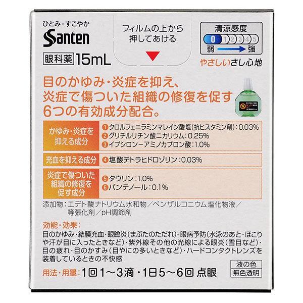 サンテALn 15ml
