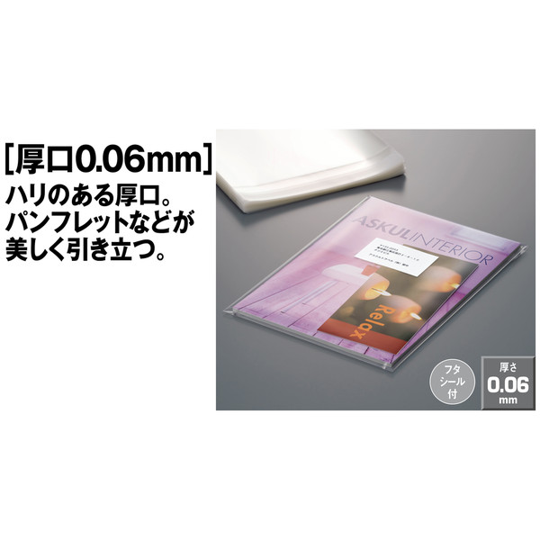 シール付OPP袋 A4 3000枚
