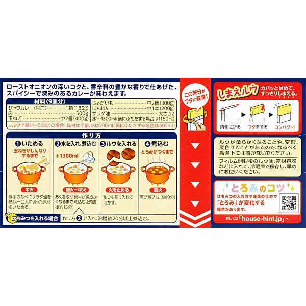 ハウス食品 ジャワカレー 甘口 185g