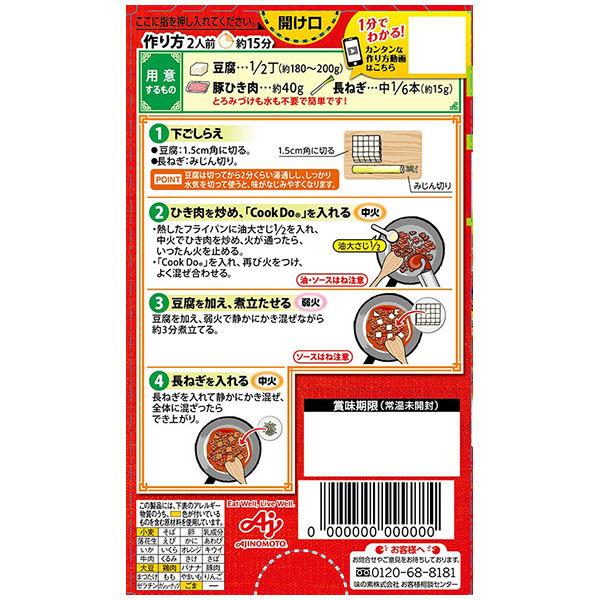 クックドゥ 四川式麻婆豆腐2人前 1箱