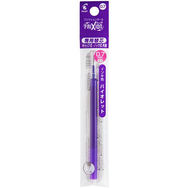 フリクション替芯 単色用0.7 紫