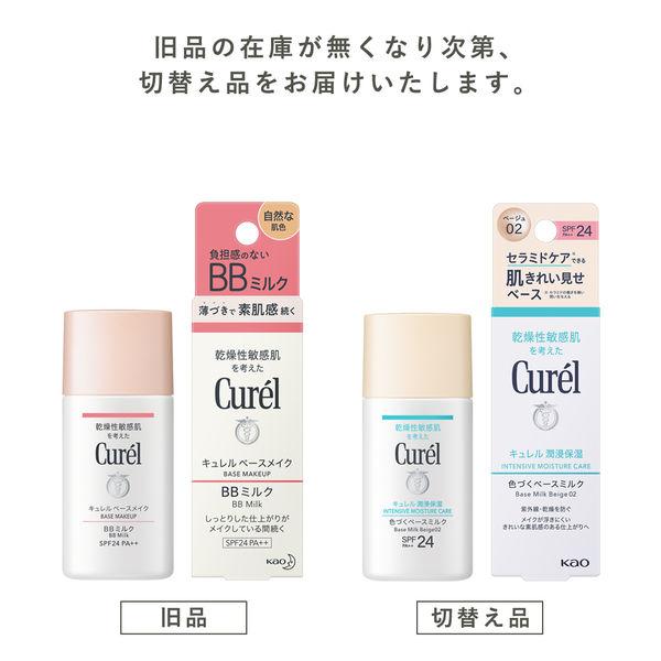 キュレルBBミルク 自然な肌色 30mL