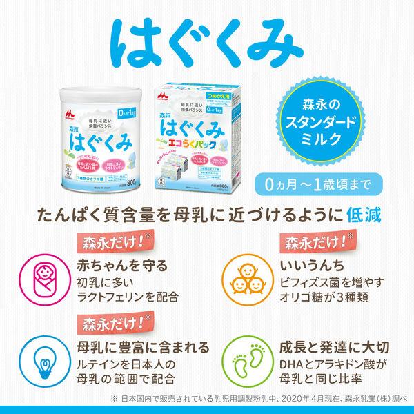 森永はぐくみ 大缶 810g