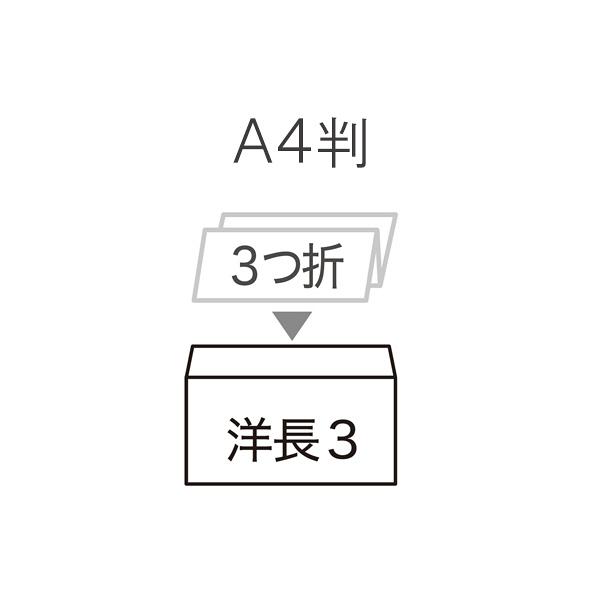 ムトウユニパック ナチュラルカラー封筒 長3横型 アクア 300枚(100枚×3袋)