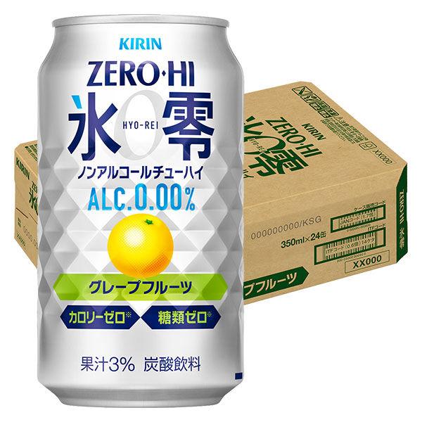 ゼロハイ氷零 グレープフルーツ350ml