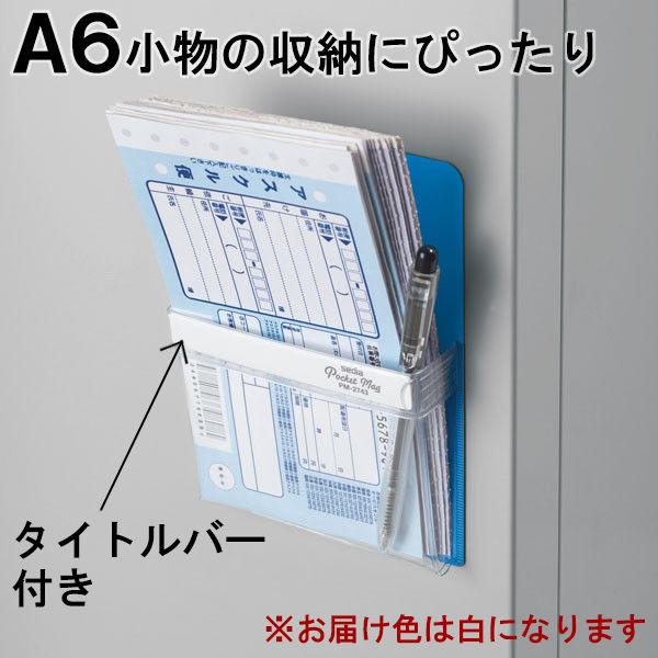 セキセイ マグネットポケット ポケマグ A6サイズ ホワイト PM-2743-70 1セット(5個:1個×5)