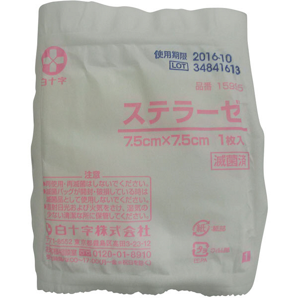 白十字 ステラーゼ 滅菌済 7.5×7.5cm 15995 1箱(50枚入)