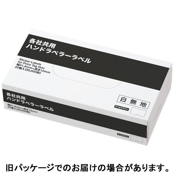 「現場のチカラ」サトー ハンドラベラー用パンチラベル 白無地 1箱(20巻入)