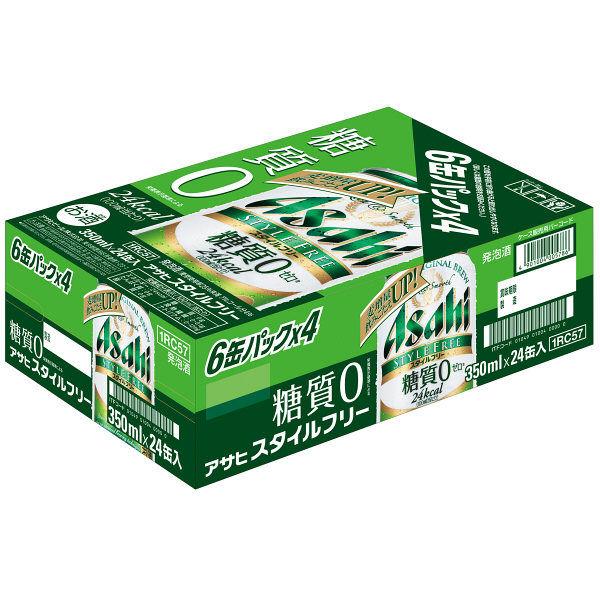 スタイルフリー 350ml 24缶