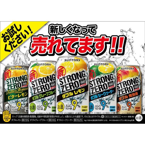 ストロングゼロ シークヮーサー24缶