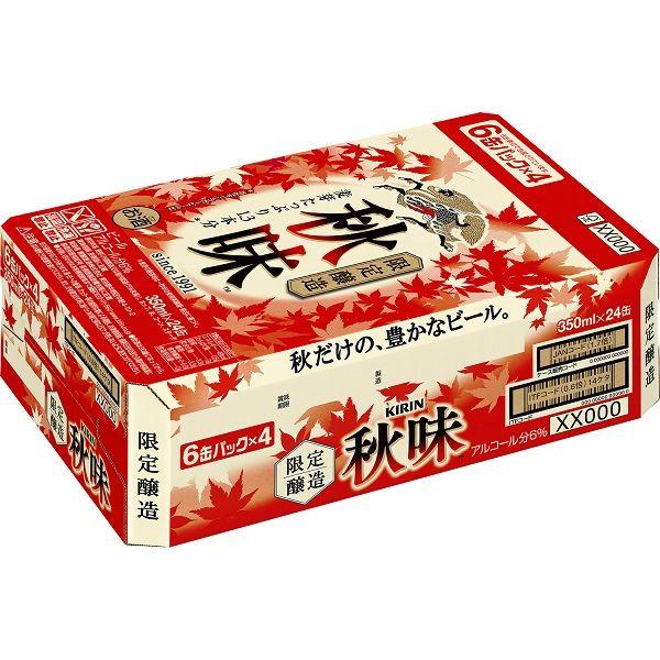 キリンビール 秋味(期間限定) 6缶