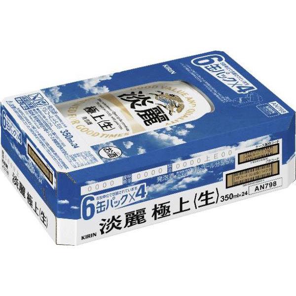 麒麟 淡麗極上<生> 350ml 24缶