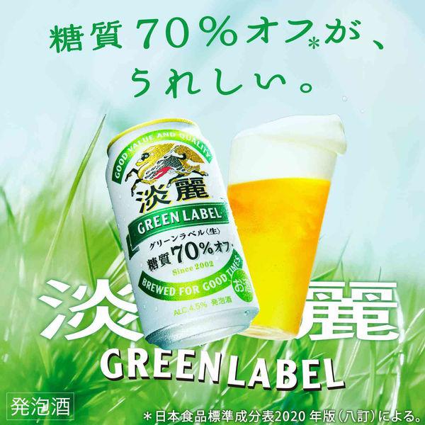淡麗グリーンラベル 350ml 48缶