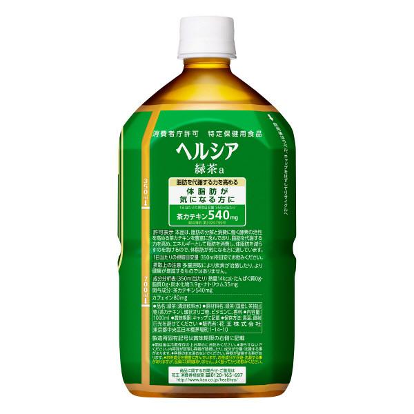 【トクホ・特保】ヘルシア緑茶 12本