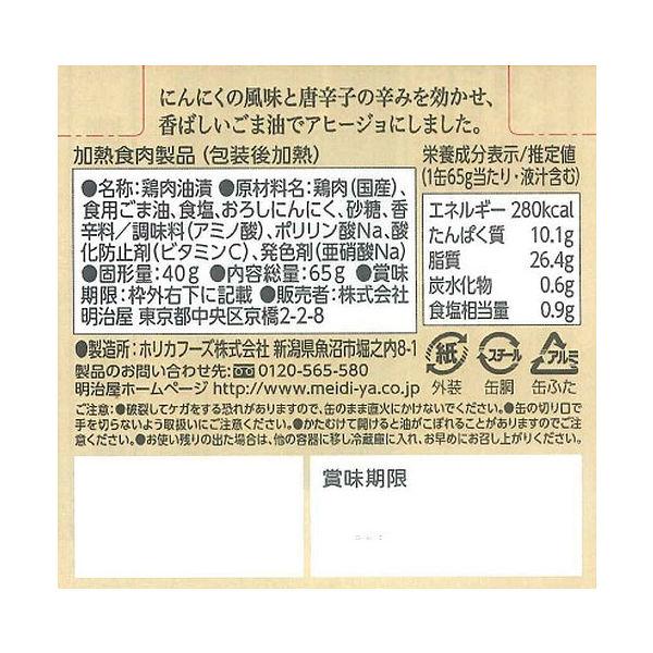 明治屋 国産鶏ごま油漬(和風アヒージョ)