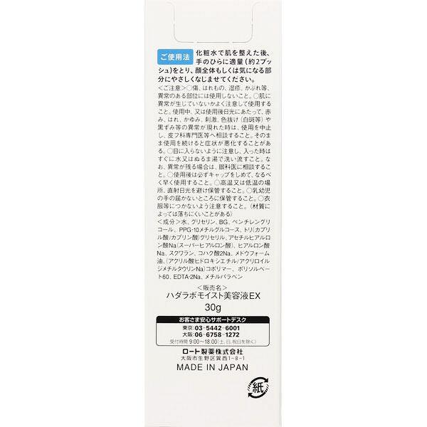 肌研 極潤 ヒアルロン美容液
