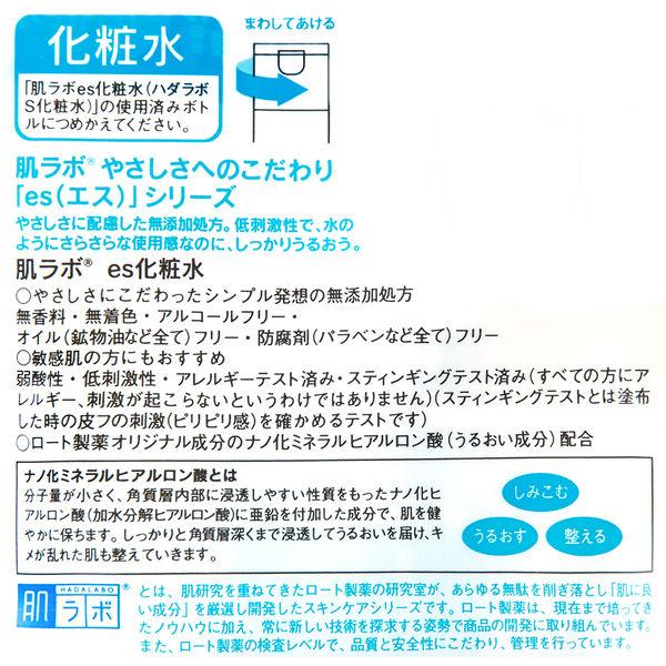 肌研es化粧水(詰替用)150ml