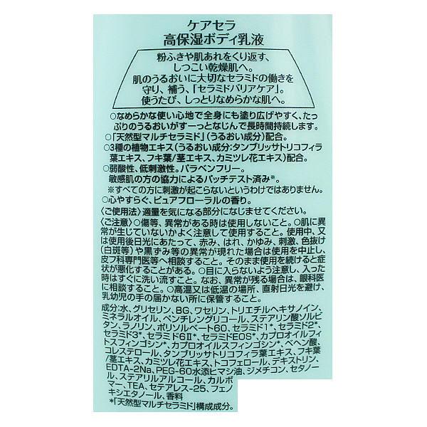 ケアセラ 高保湿ボディ乳液 200ml