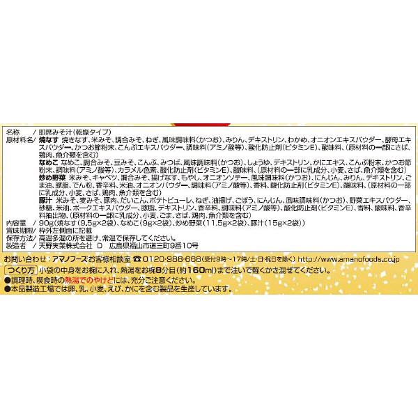 アマノフーズ 味わうおみそ汁4種セット