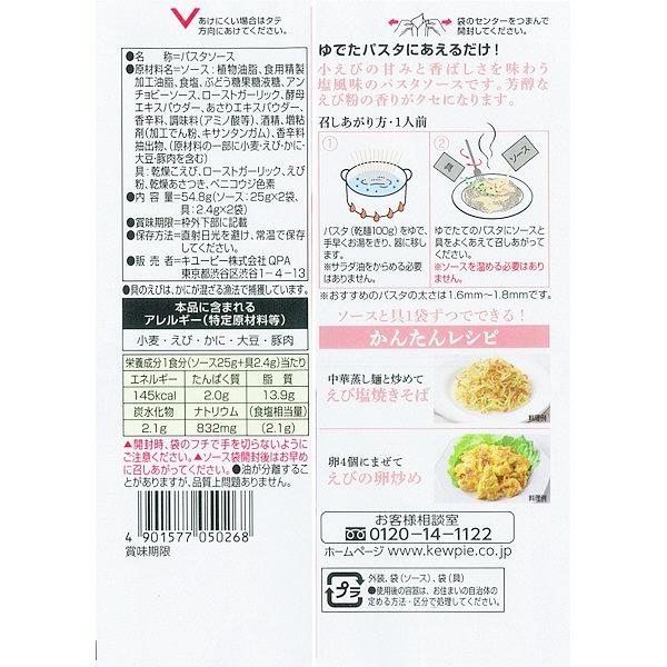 キユーピー あえるパスタ 香ばしえび塩