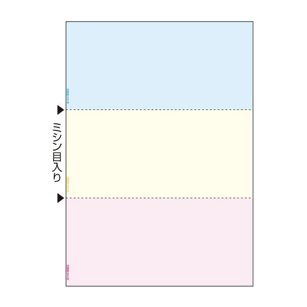 ヒサゴ A4ノーカーボン カラー3面 BPC2012 1パック(100枚入) (取寄品)